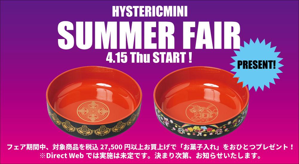 4/15~ヒステリックミニSUMMER FAIRを開催!