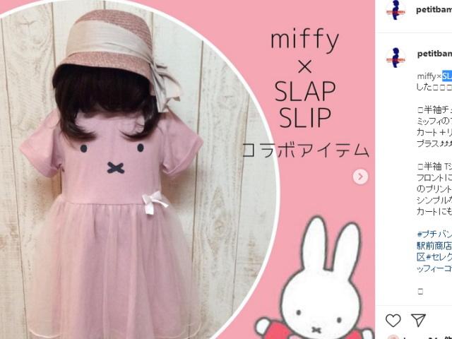 miffy(ミッフィー)とのコラボ商品が入荷♪
