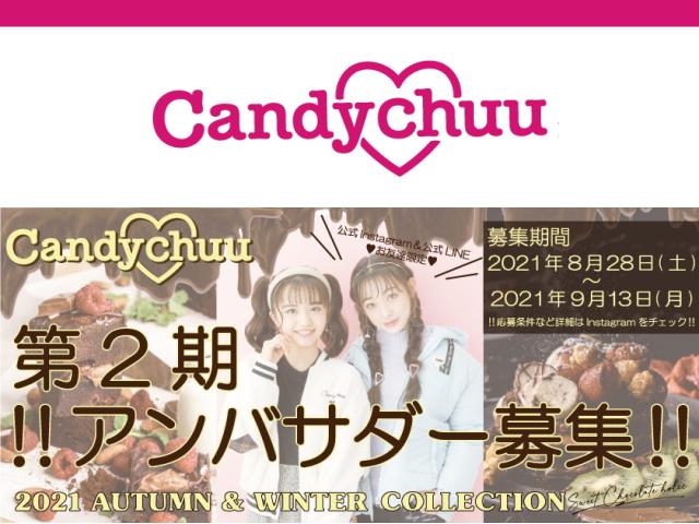 8/28~9/13で「キャンディチュウ第2期アンバサダー」を募集!