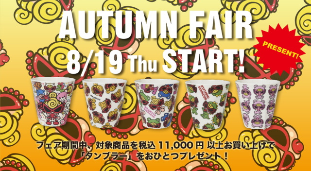 8/19~ヒステリックミニLATE AUTUMN FAIRを開催!