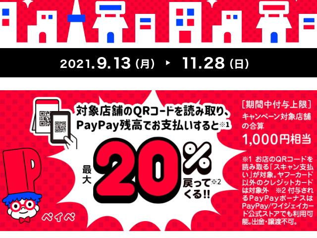 当店は9/13~開催の「PayPayで最大20%戻ってくるキャンペーン」の対象店舗です!