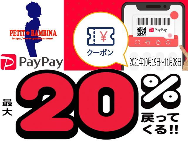11月28日までは「最大20%還元(期間中付与上限無し)」の当店限定「PayPayクーポン」がお得!